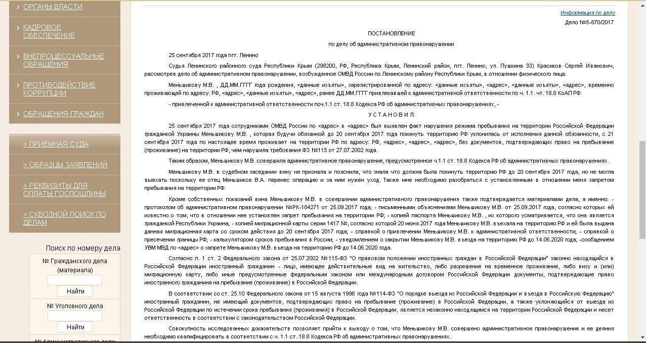 Объяснение причин высылки Меньшиковой из Крыма