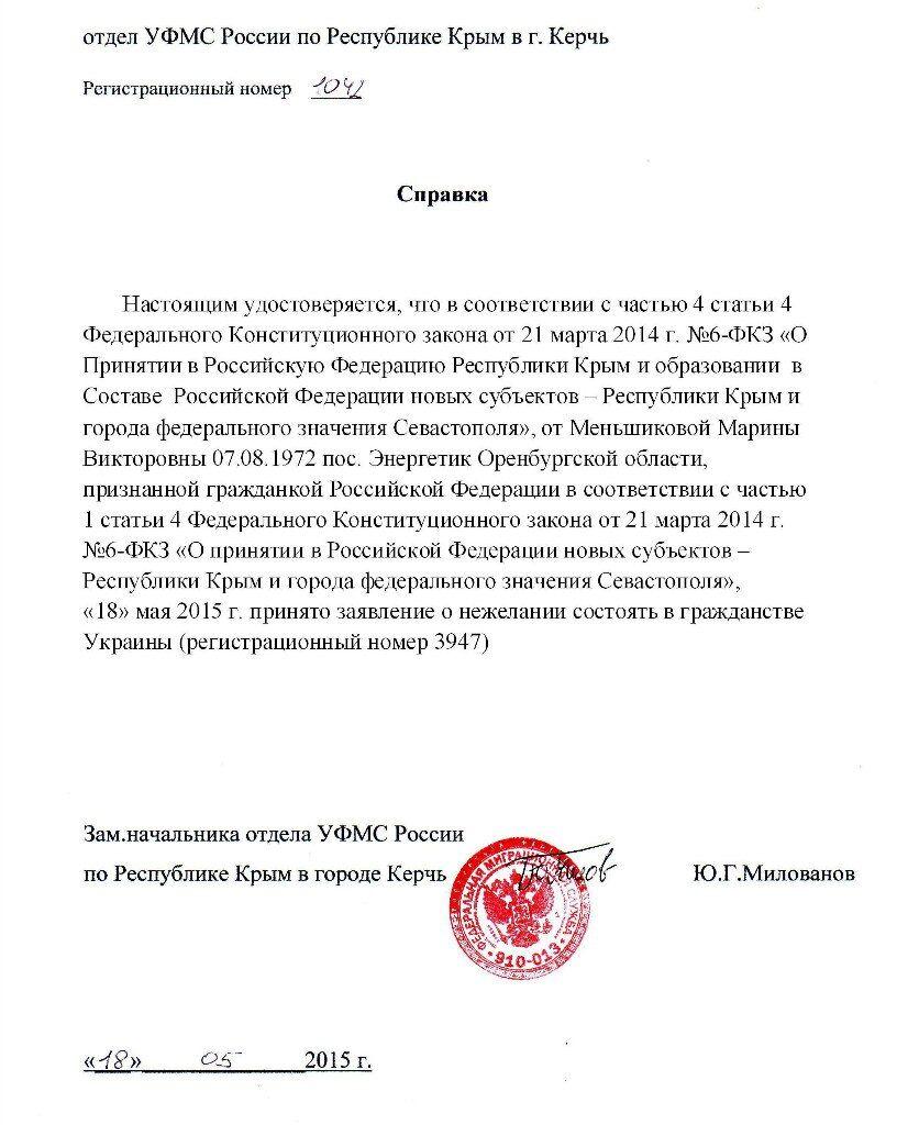Заявление Меньшиковой на получение гражданства РФ