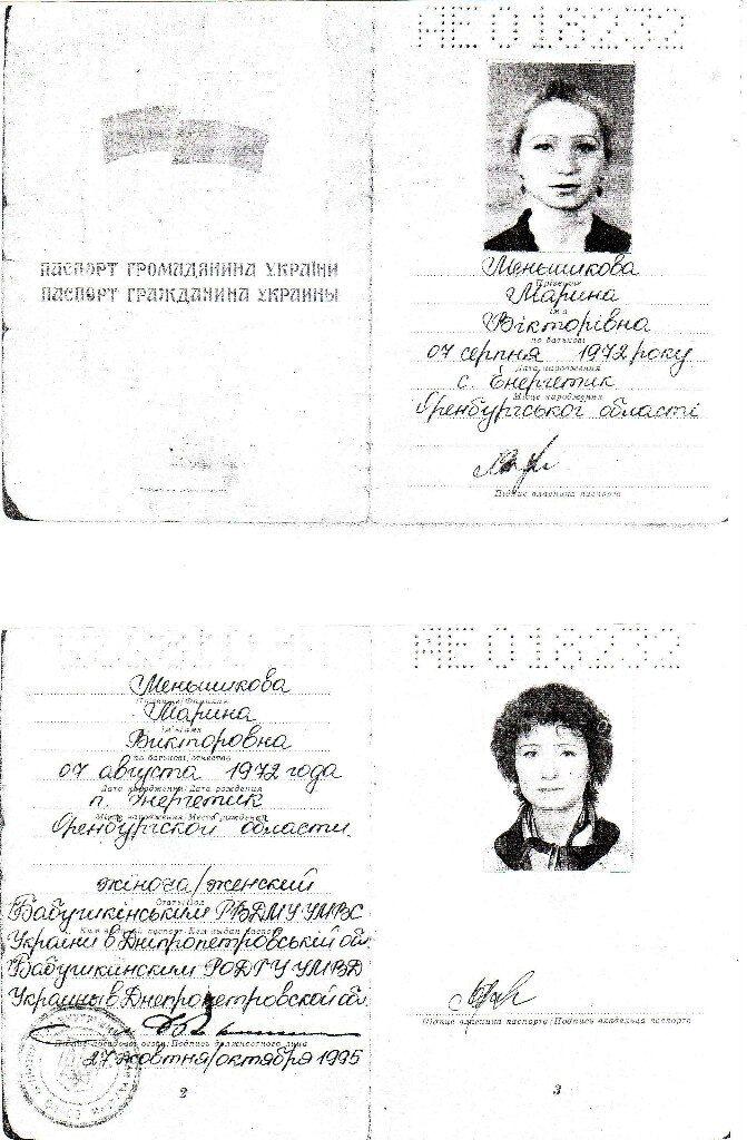 Паспорт Меньшиковой