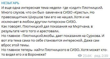Плотницкий дає свідчення на Суркова - ЗМІ