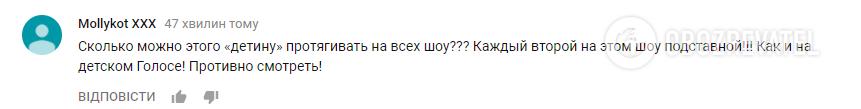 """Голос країни-8"": на шоу виступив син подруги Януковича"