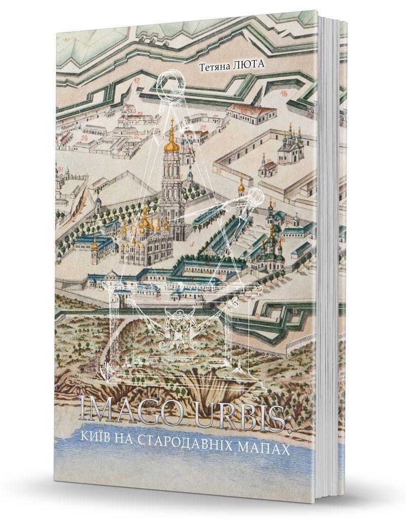 Киев на древних картах: в столице презентуют необычное издание