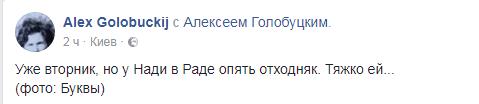 """Тяжко ей"": Савченко подловили на странном поведении"