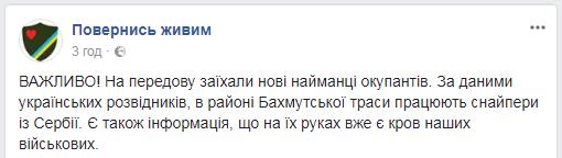 Уже вбили шістьох: на Донбас зайшлиснайпери із Сербії