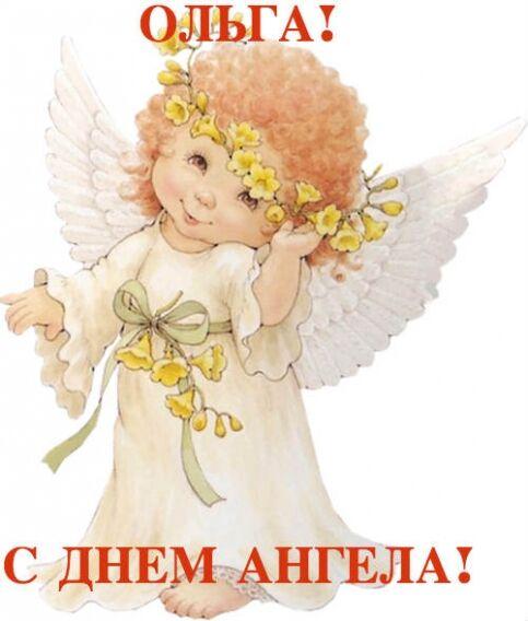 Ангел ольга смс поздравления 623