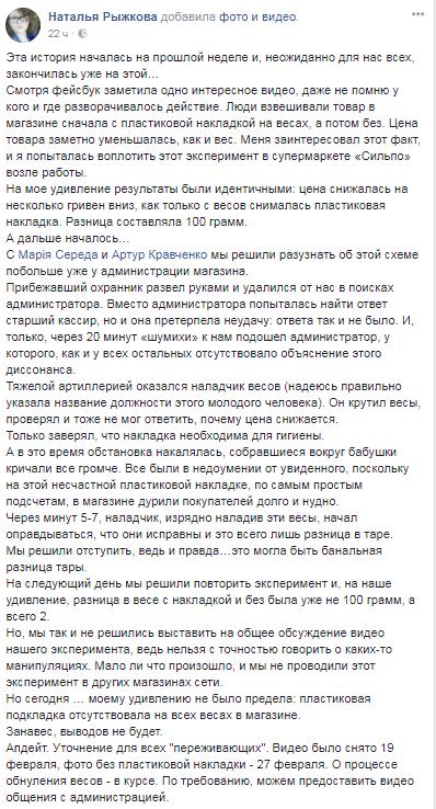 У Києві розкрита нахабна схема супермаркету