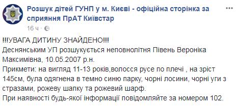 У Києві знайшли зниклих школярок