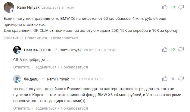 """Медведєва висміяли за """"непатріотичні"""" подарунки олімпійцям"""