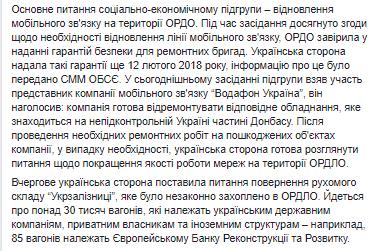 На Донбасі розведуть сили: названі дата і місце