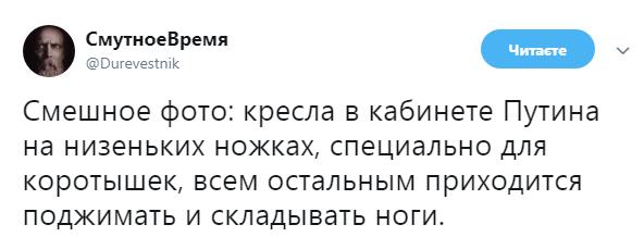 У кабінеті Путіна чиновнику довелося підтискати ноги