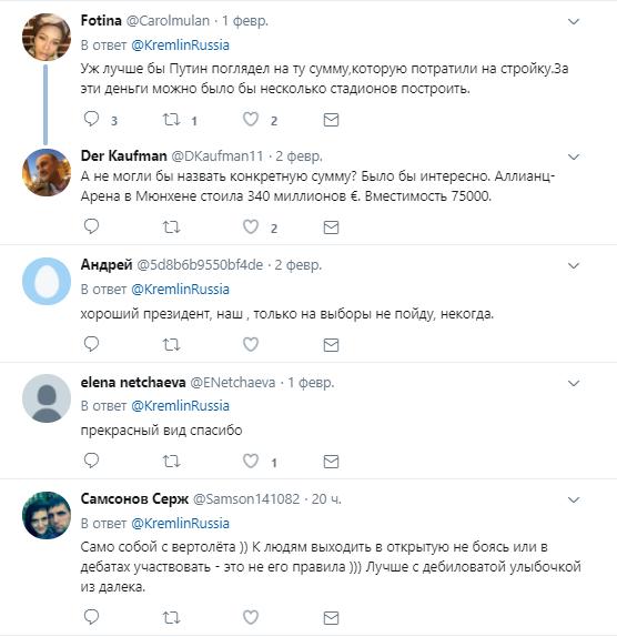 Путин испугался приехать на стадион ЧМ-2018 и вызвал ярость россиян