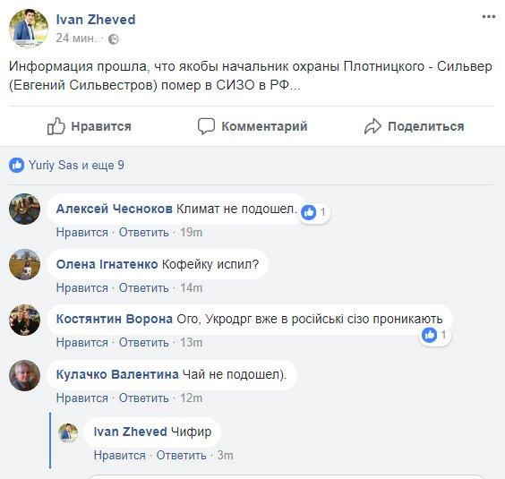 Стало відомо про смерть охоронця Плотницького в російському СІЗО