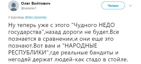 """""""Граница"""" на замке: жителям """"ЛНР"""" ввели наказание за поездки в """"ДНР"""""""