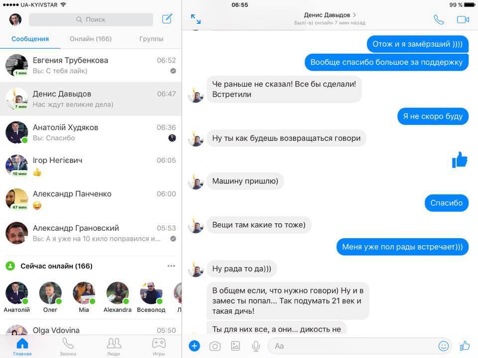 """""""Кокс и Доминикана"""": жена одиозного депутата Рады рассказала детали его жизни"""