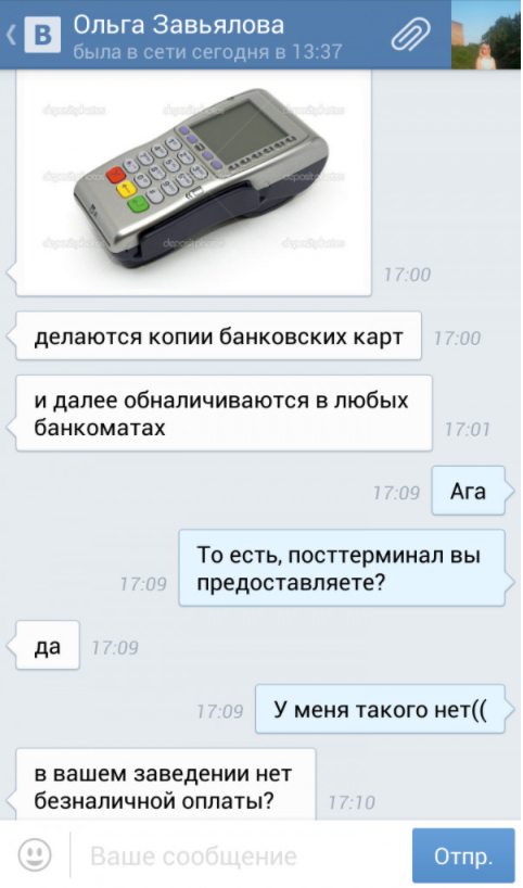 """""""Нет связи с банком"""": украинцев предупредили о новой афере при оплате картой"""