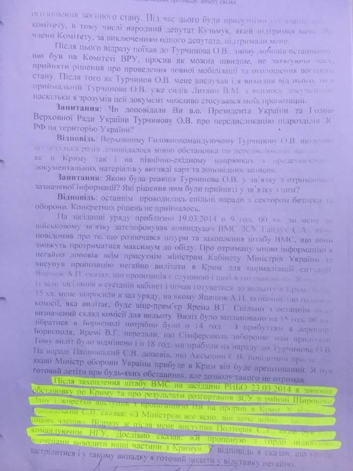 """Екс-голова Міноборони розповів, як """"здавали"""" Крим"""