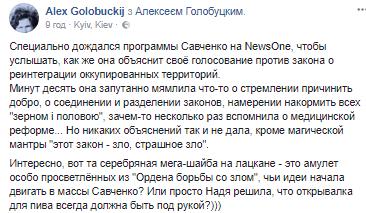 """Савченко оправдалась за отказ от """"реинтеграции Донбасса"""""""