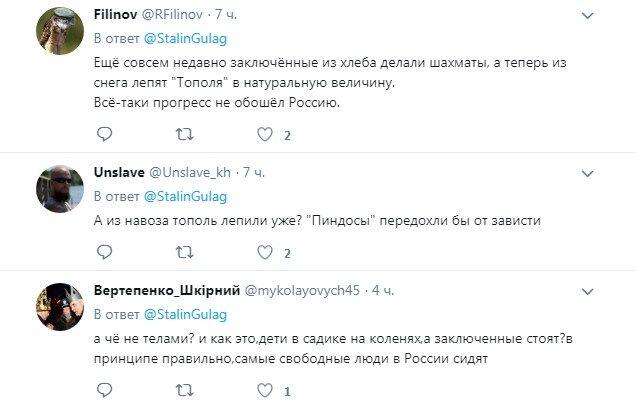 """Российские заключенные слепили из снега """"Тополь-М"""""""