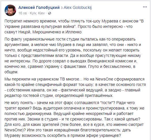 """""""Психологічна війна"""": Мураєв порівняв Україну з фашистами"""