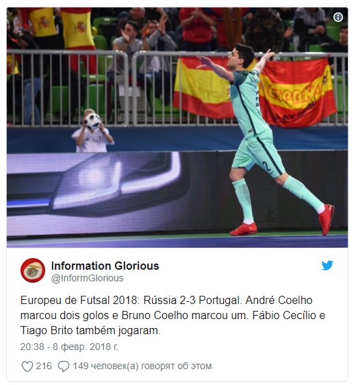 Россия позорно проиграла в полуфинале ЧЕ по футзалу