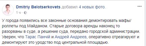 Пакуйте сувеніри: центр Києва вирішили очистити від МАФів