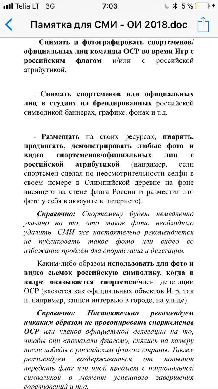 Зимние Олимпийские игры 2018: на российском ТВ запретили гимн РФ - опубликованы документы