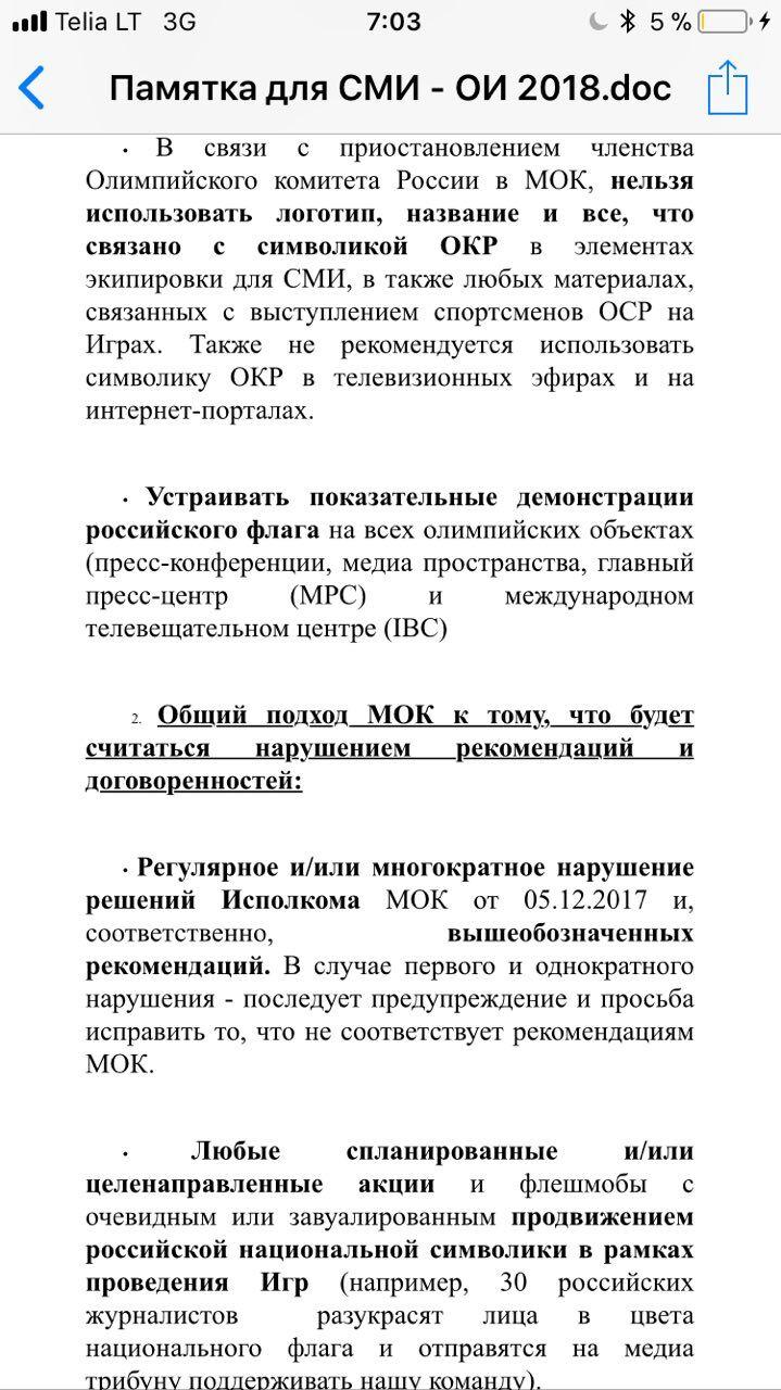Олимпиада-2018: на российском ТВ запретили гимн РФ