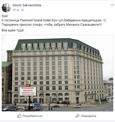 """""""Задержание"""" Саакашвили в Киеве: стали известны детали"""