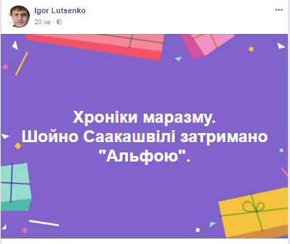 """""""Затримання"""" Саакашвілі в Києві: всі подробиці"""
