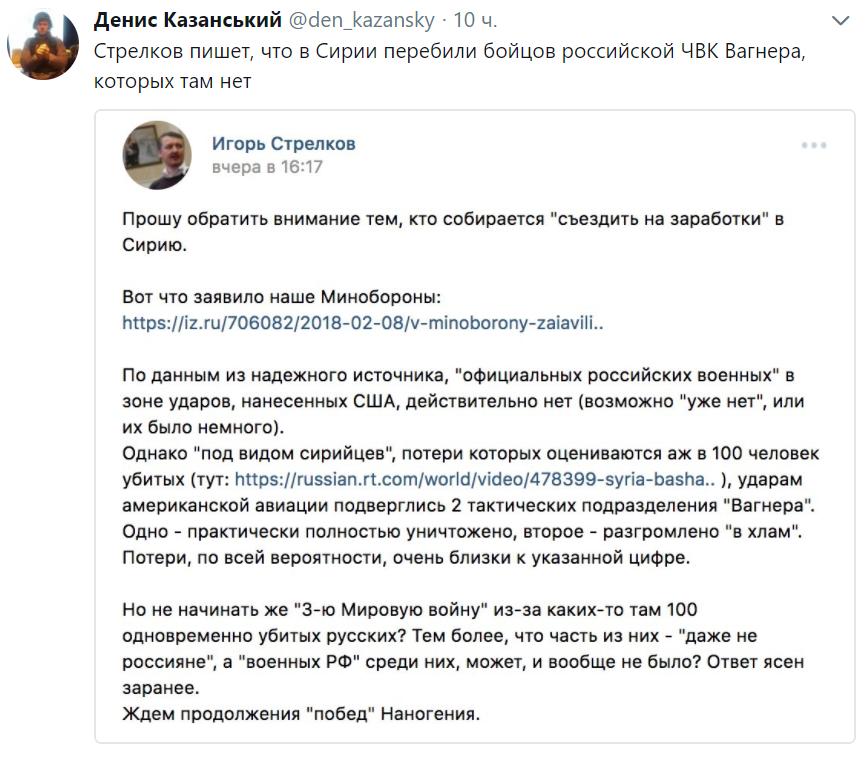 """Больше 200: появились новые данные о жертвах в ЧВК """"Вагнера"""" в Сирии"""