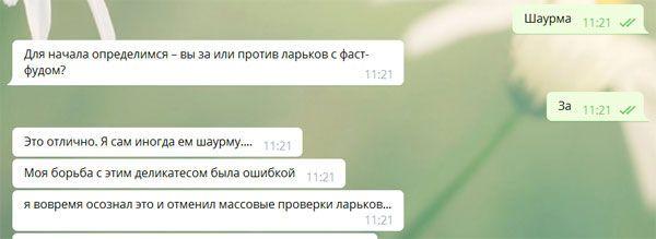 """В Одесі створили чат-бот """"на заміну"""" зниклому меру Трухановому"""
