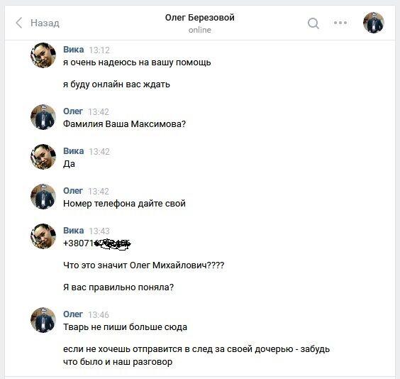 """Это были россияне - мама изнасилованной """"ДНРовцами"""" девочки"""