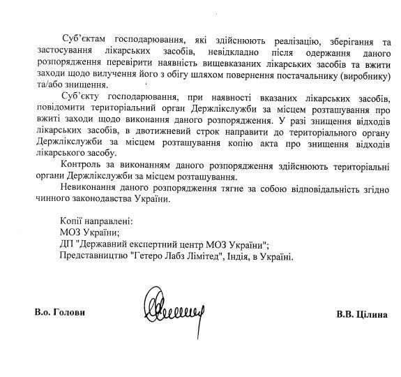 В Україні заборонили ліки від СНІДУ