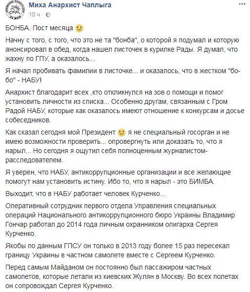 """""""Близько працював"""": у НАБУ знайшли екс-охоронця Курченка"""