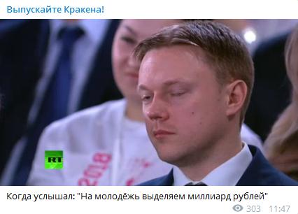 Слухач послання Путіна