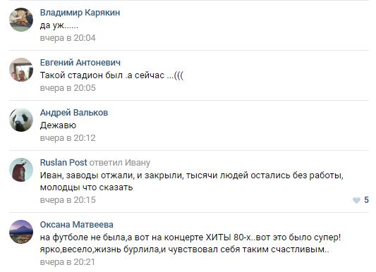 """""""До слез"""": в Донецке впали в отчаяние из-за """"Донбасс Арены"""""""