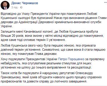 Порошенко помилував засуджену на довічне українку