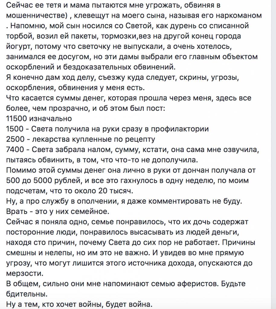 """Шахрайкою і наркоманка: викрили """"героїню ДНР"""""""