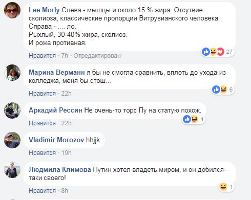 """""""Таки заволодів світом"""": Путіна з голим торсом принизили у США"""