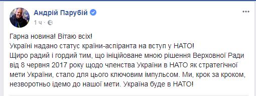 """Задекларували прагнення"": НАТО визначив статус України"