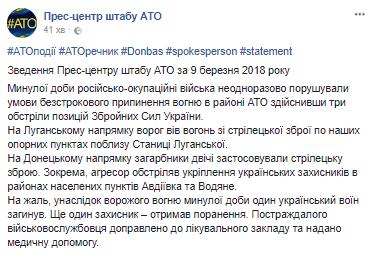 Терористи на Донбасі напали на ВСУ: є втрати