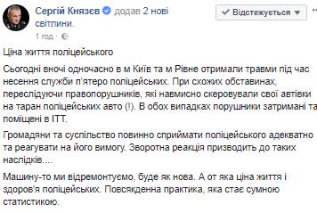 Пошли на таран: в Ривном и Киеве произошли ЧП с полицейскими
