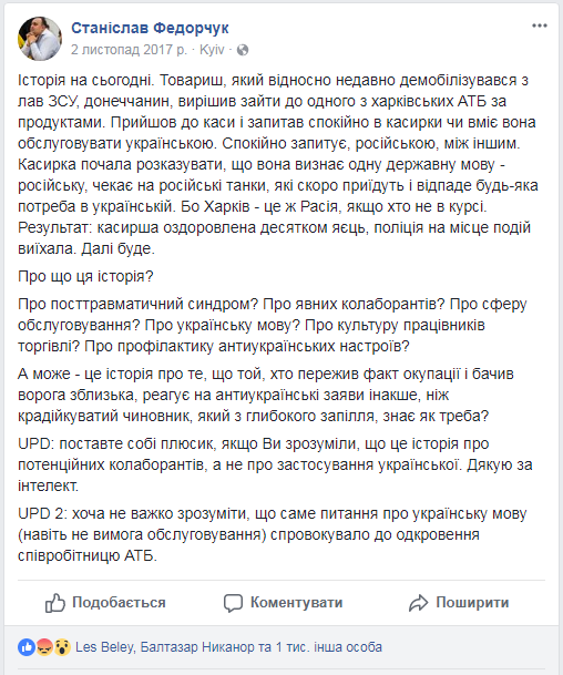 """Скандал з """"російським"""" Харковом в АТБ: АТОшнику загрожує штраф"""