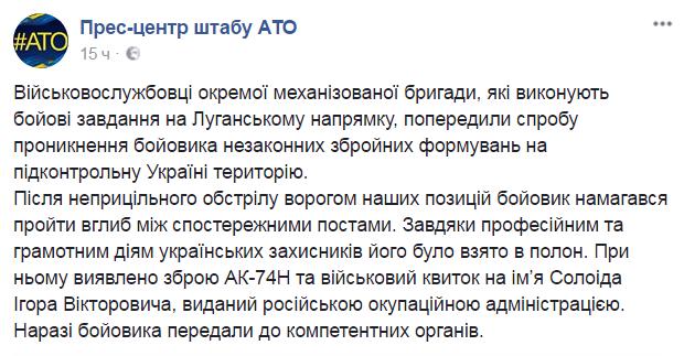 """ВСУ поймали боевика """"ДНР"""": видео допроса"""
