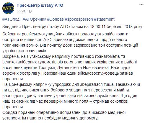 Обстріли тривають: сили АТО зазнали втрат на Донбасі