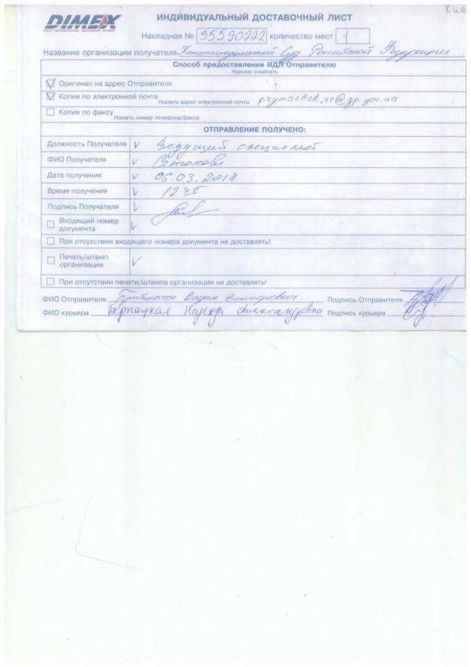 ГПУ відкрила справу на суддів Конституційного суду РФ