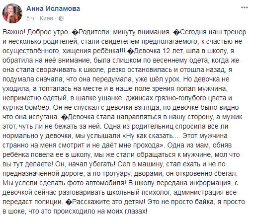 Киевляне спасли школьницу: фото и приметы киднепера