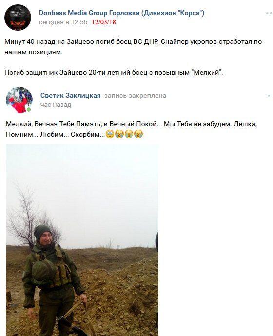 """""""Малий"""" закінчив """"полювання"""": показали фото вбитого ворога України"""