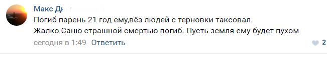 Огненное ДТП под Днепром: не опознаны взрослые и малыш