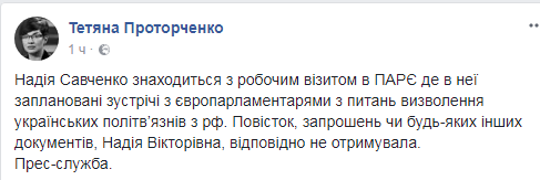 """Її з нами немає: Савченко """"загубилася"""" в ПАРЄ"""